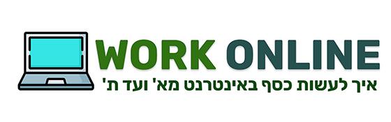 איך לעשות כסף מהבית ולהרוויח מהאינטרנט - WorkOnline